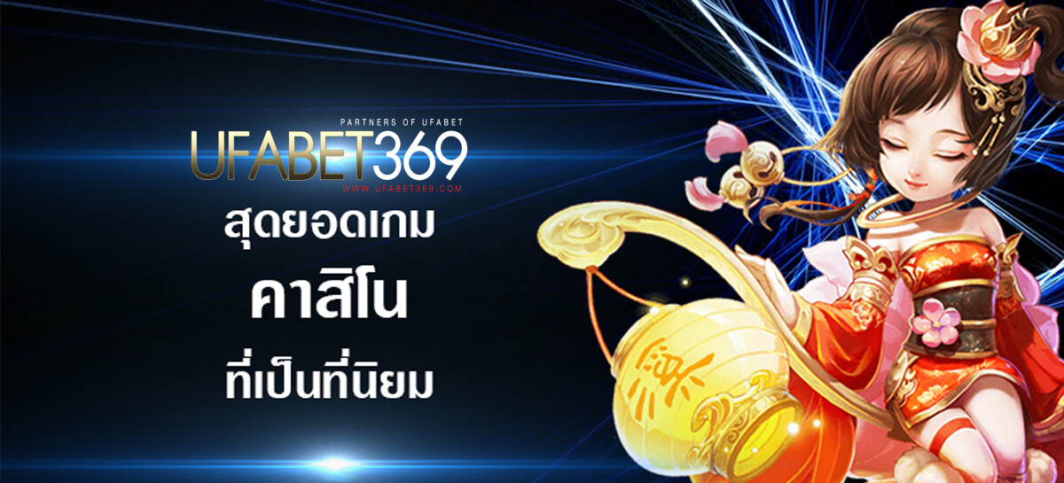 WM UFABET369